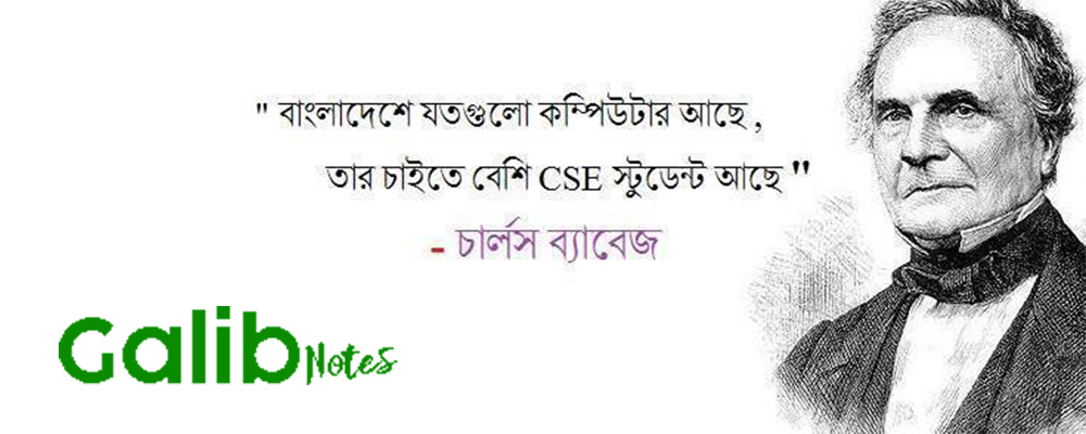 বাংলাদেশ এ যত গুলো কম্পিউটার আছে, তার থেকে বেশি সিএসই স্টুডেন্ট আছে - গালিব নোটস