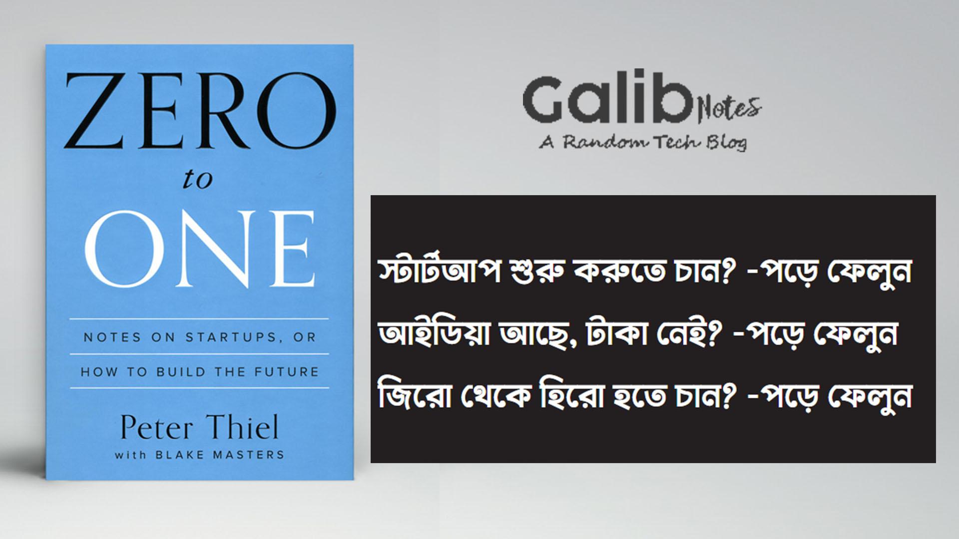 জিরো টু ওয়ান, Galib Notes